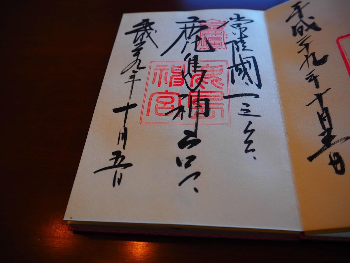 鹿島神宮の平成29年10月5日付御朱印
