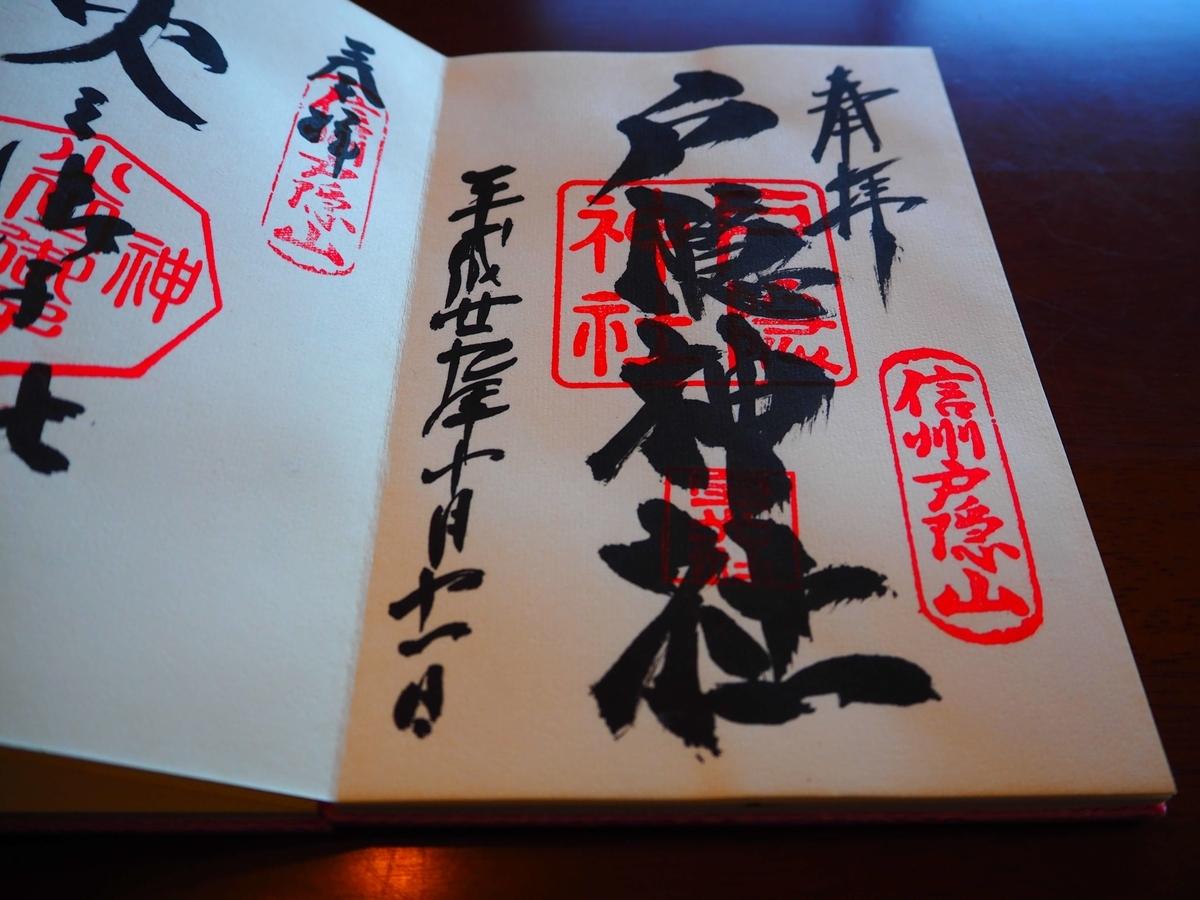 戸隠神社宝光社の平成29年10月11日付御朱印