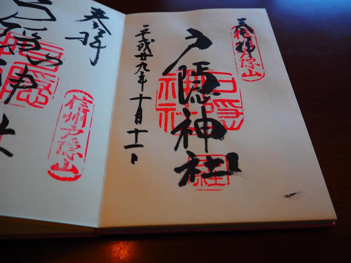 戸隠神社中社の平成29年10月11日付御朱印