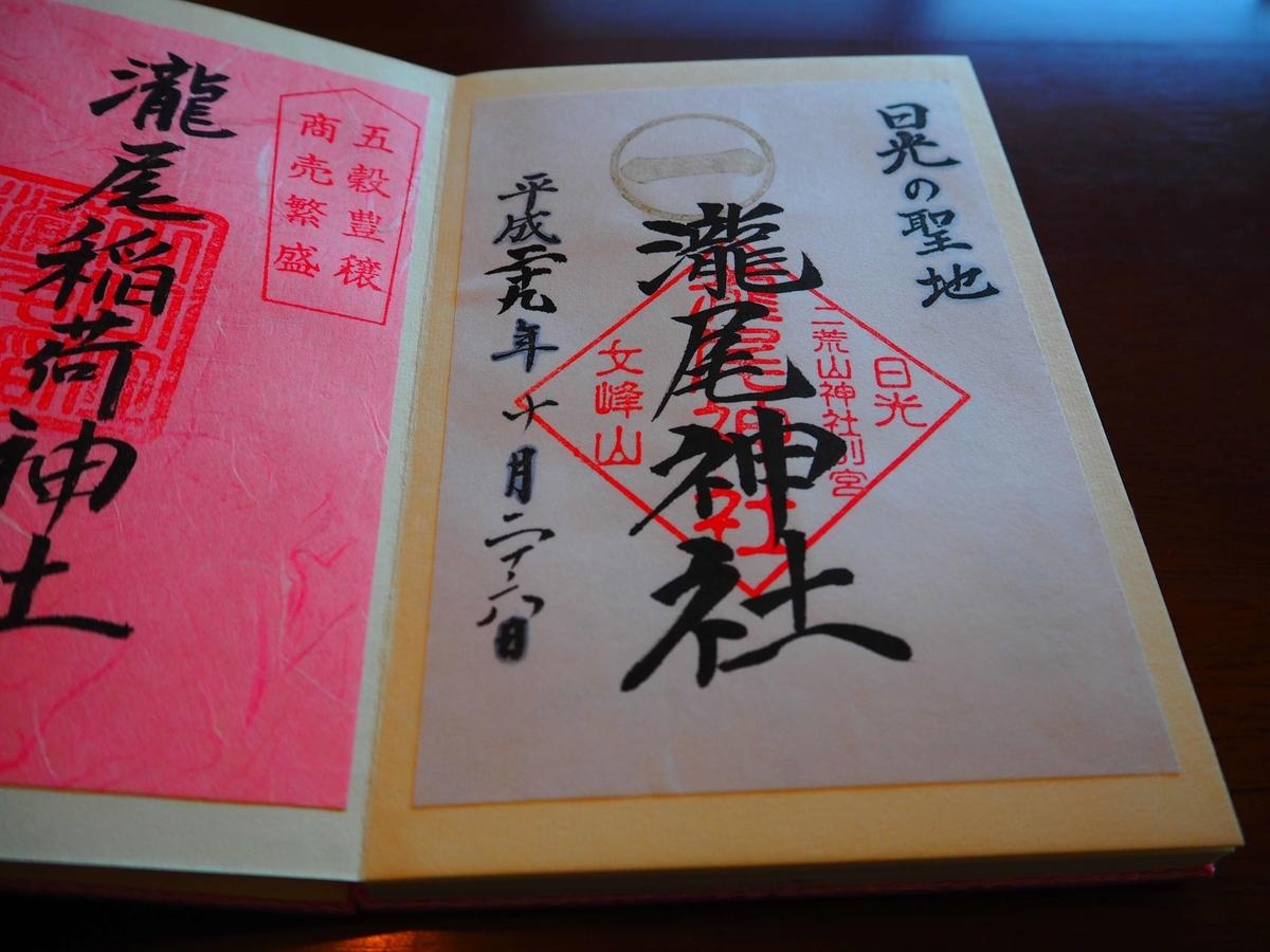 滝尾神社の平成29年10月26日付御朱印