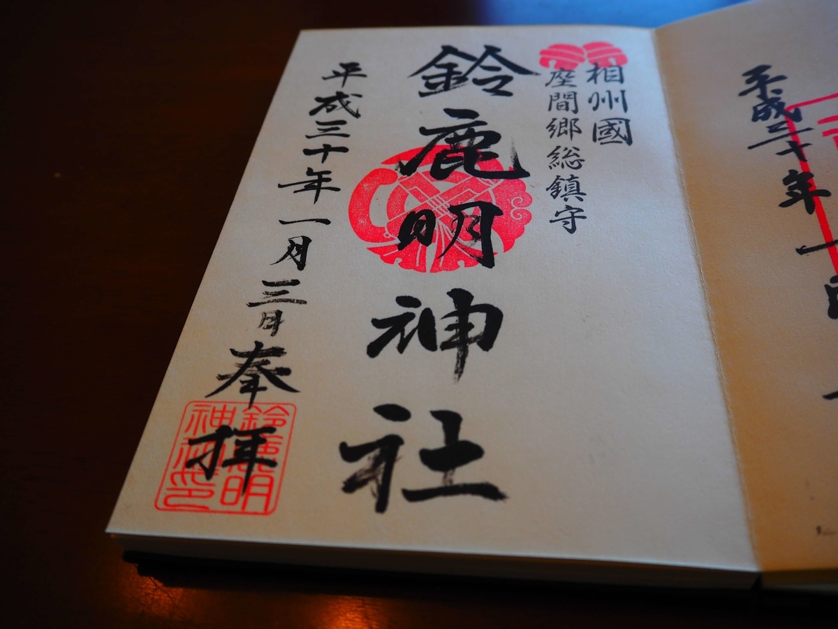 鈴鹿明神社の平成30年1月3日付御朱印