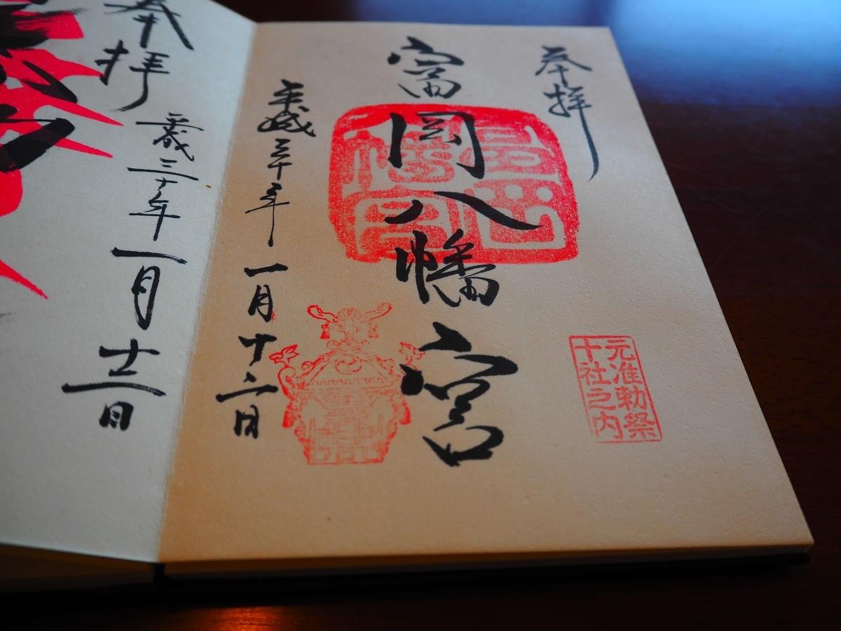 富岡八幡宮の平成30年1月12日付御朱印