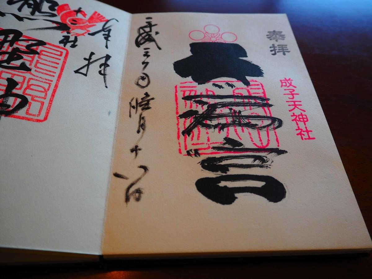 成子天神社の平成30年1月18日付御朱印