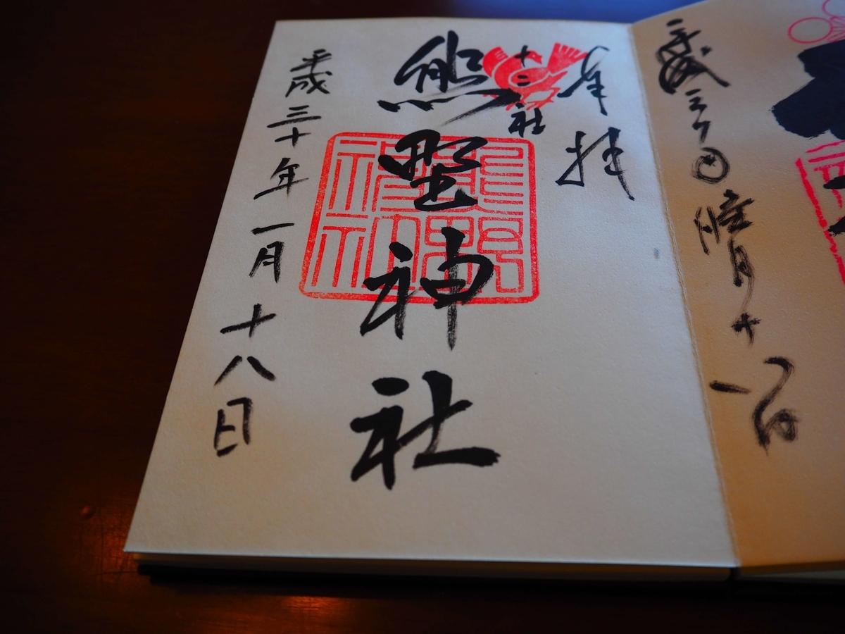 熊野神社の平成30年1月18日付御朱印