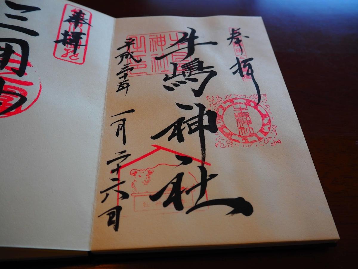 牛嶋神社の平成30年1月26日付御朱印