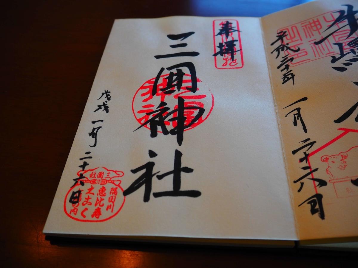 三囲神社の平成30年1月26日付御朱印