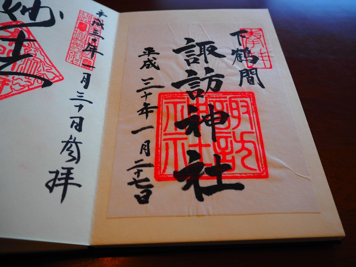 諏訪神社の平成30年1月27日付御朱印