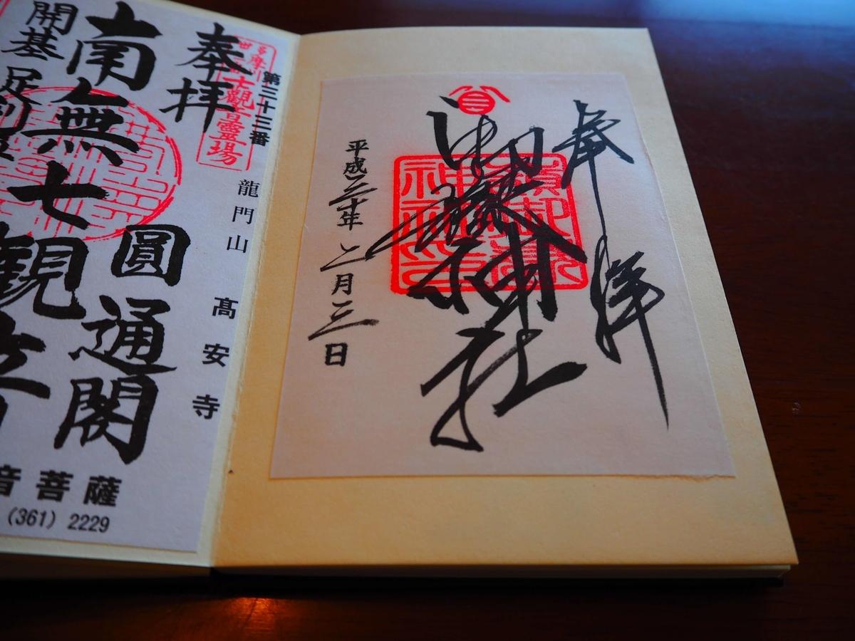御嶽神社の平成30年2月3日付御朱印