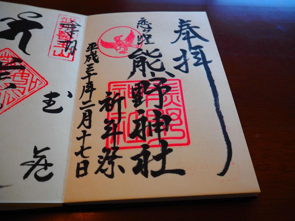 熊野神社の平成30年2月17日付御朱印