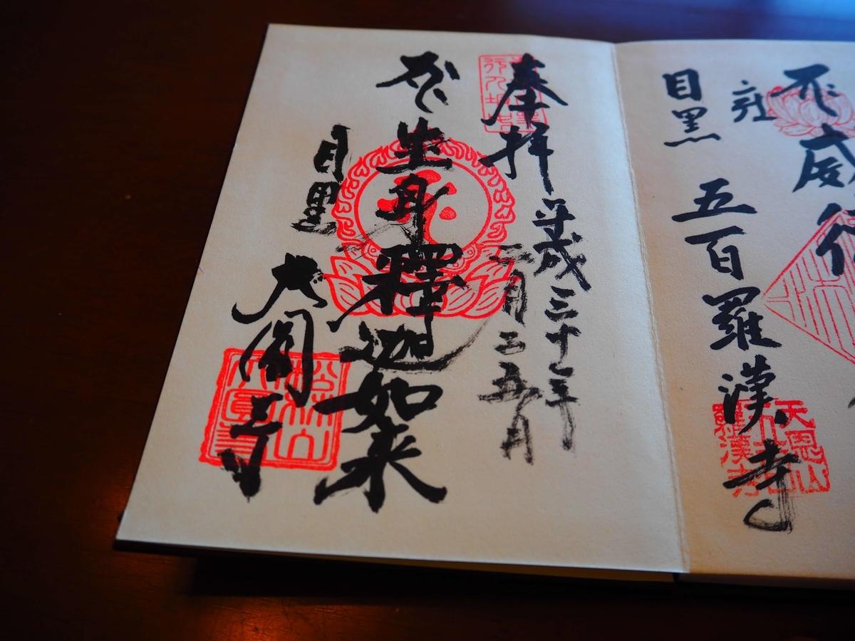 大円寺の平成30年2月25日付御朱印