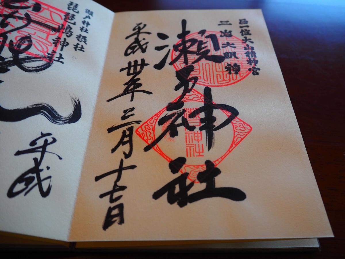 瀬戸神社の平成30年3月17日付御朱印