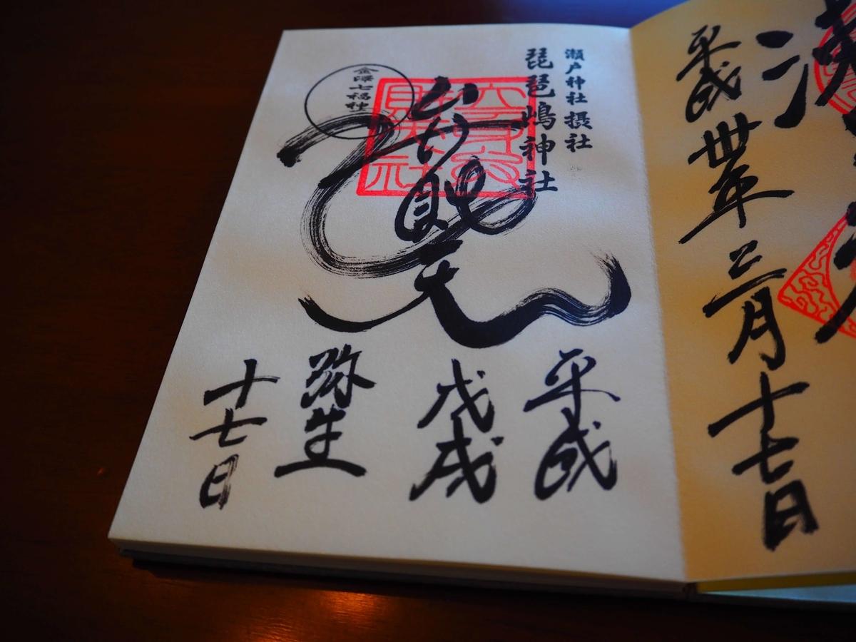 琵琶嶋神社の平成30年3月17日付御朱印