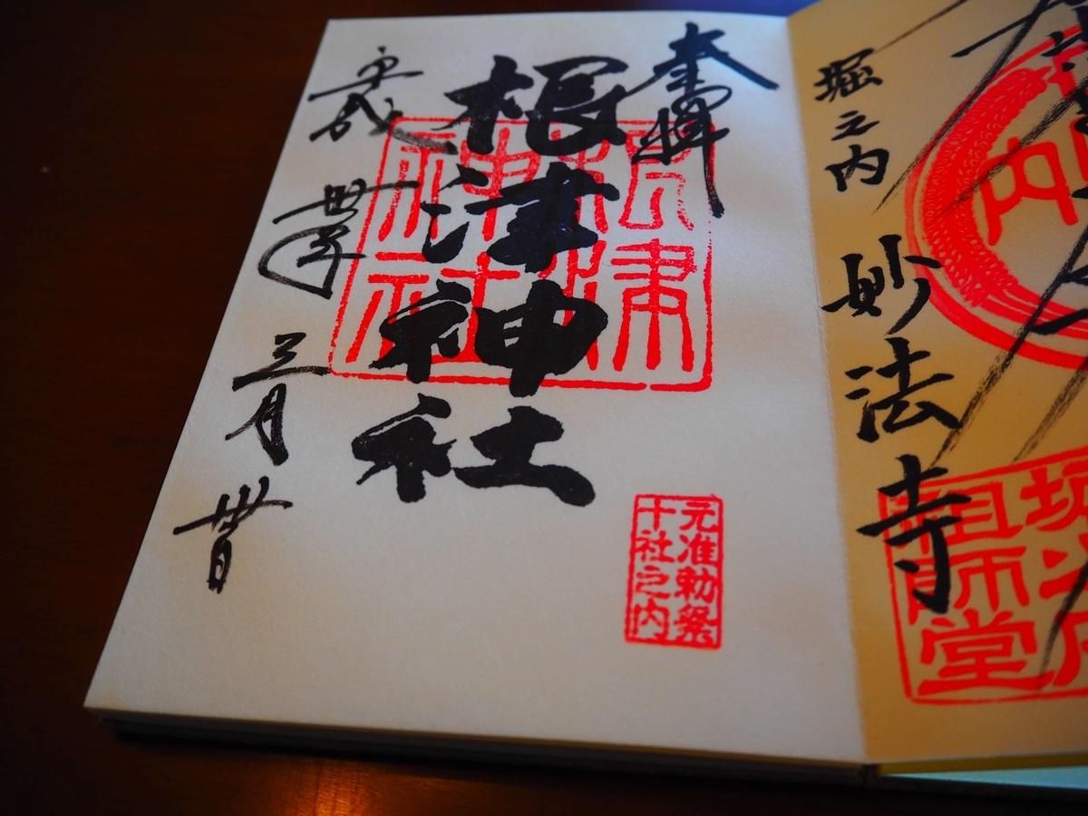 根津神社の平成30年3月30日付「版木押し」タイプの御朱印