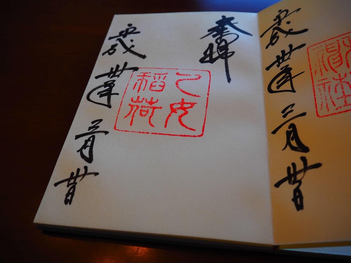 乙女稲荷神社の平成30年3月30日付御朱印