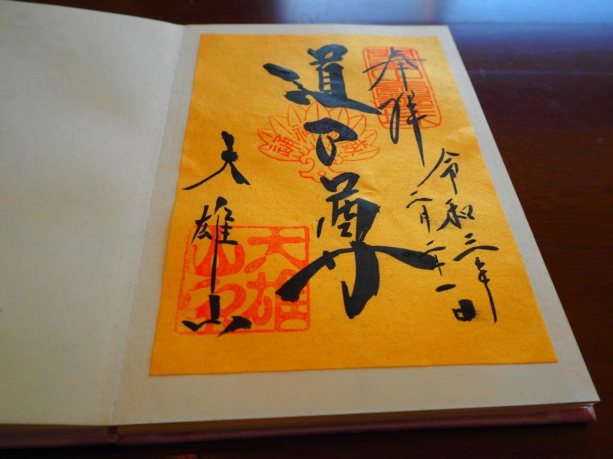 大雄山最乗寺の土日祝日限定の令和3年2月21日付御朱印
