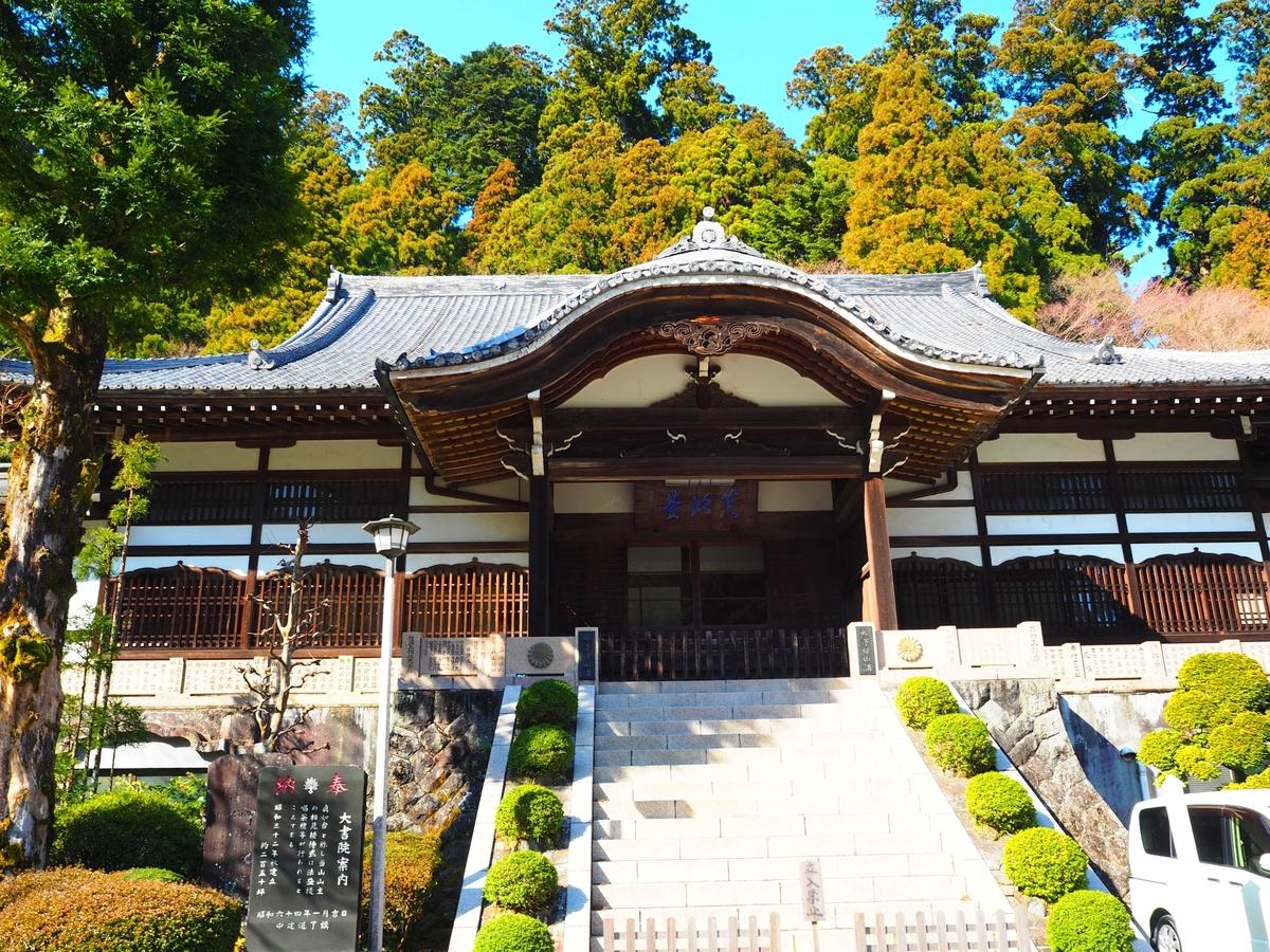 大雄山最乗寺の書院