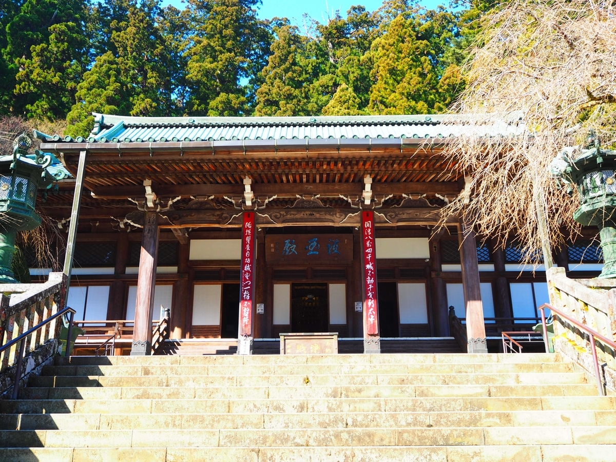 大雄山最乗寺の本堂