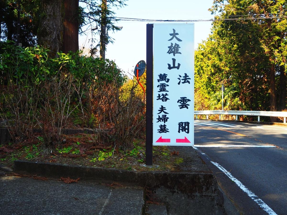 霊園入口の看板