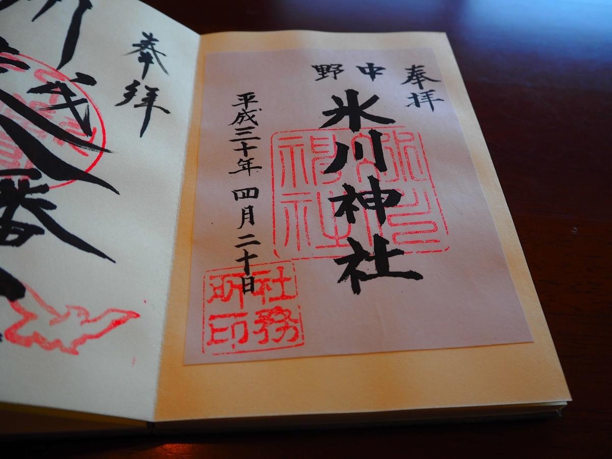 仲野氷川神社の平成30年4月20日付御朱印