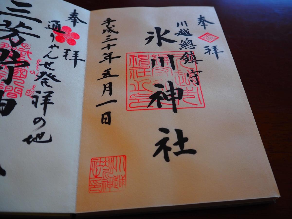 川越氷川神社の平成30年5月1日付御朱印