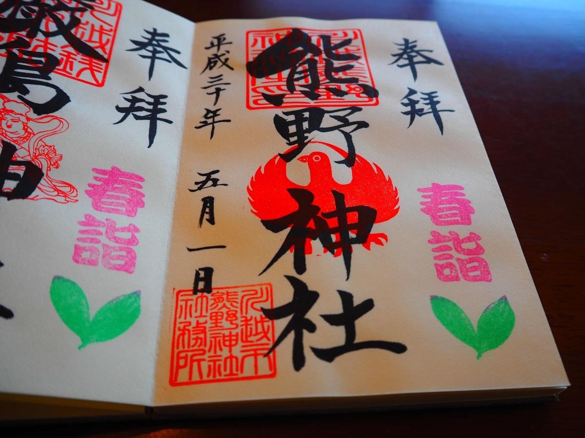 川越熊野神社の平成30年5月1日付御朱印