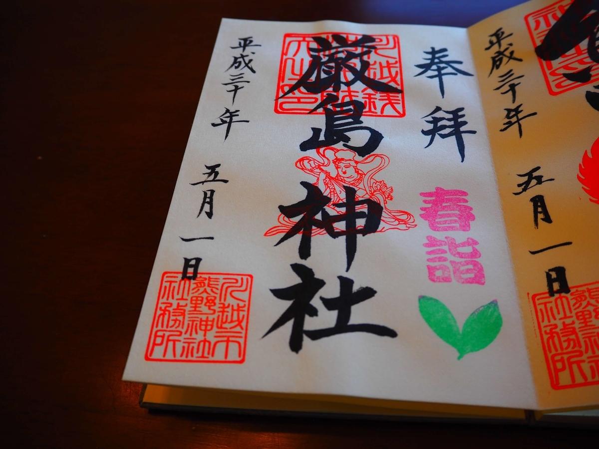 厳島神社の平成30年5月1日付御朱印