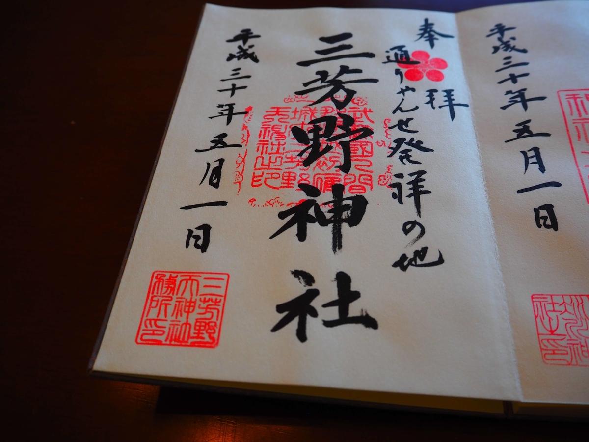 三芳野神社の平成30年5月1日付御朱印