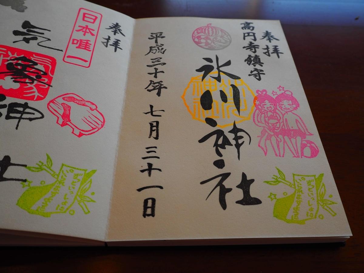 高円寺氷川神社の毎月内容が異なる平成30年7月31日付御朱印