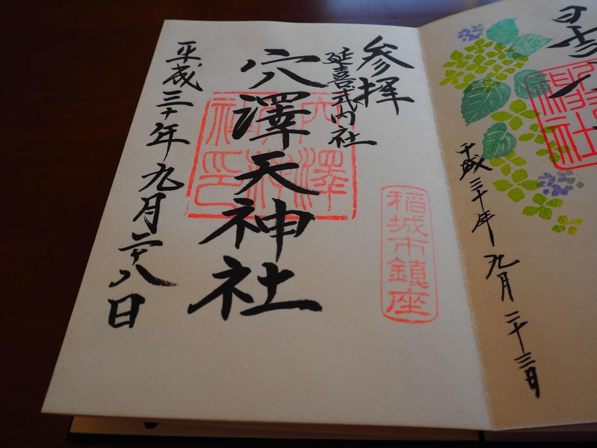 穴澤天神社の平成30年9月28日付御朱印