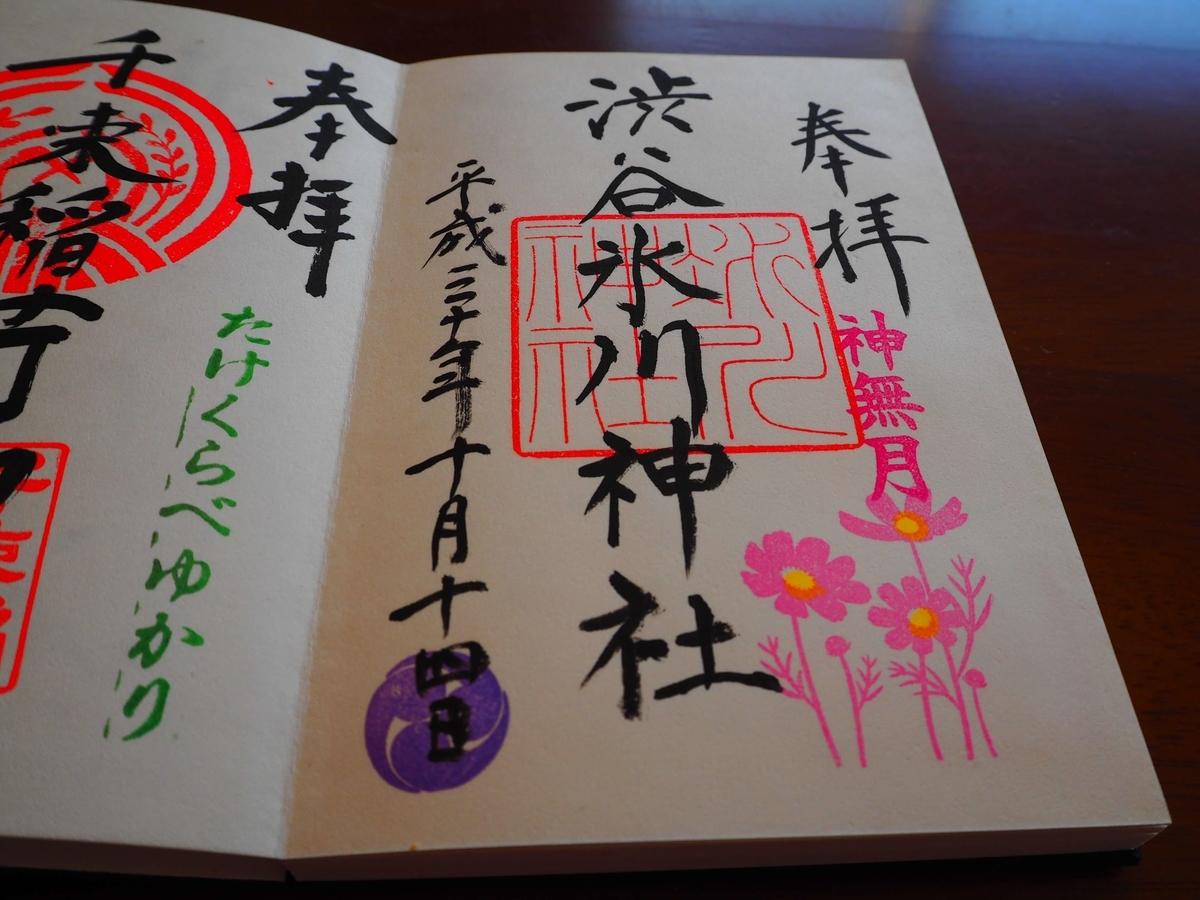 渋谷氷川神社の平成30年10月14日付神無月限定御朱印