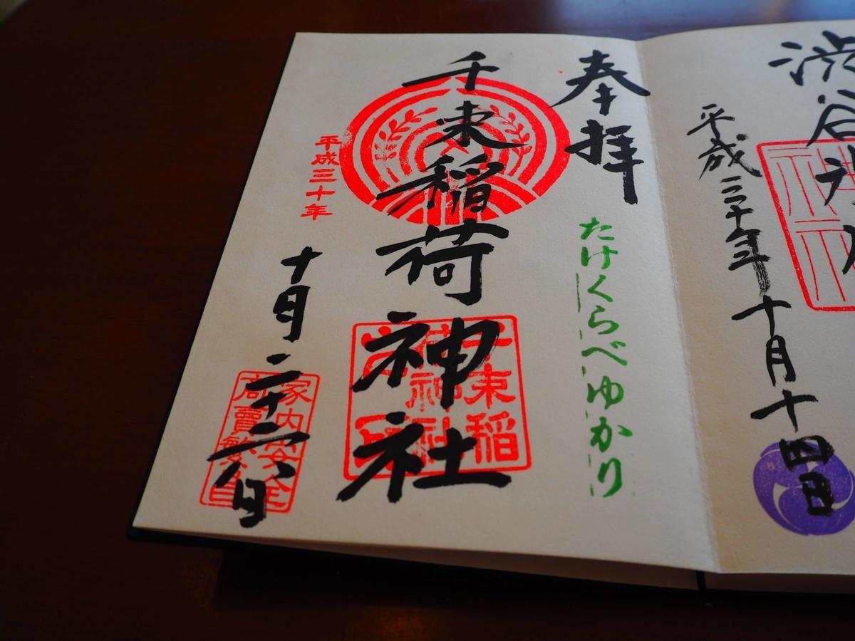千束稲荷神社の平成30年10月26日付御朱印