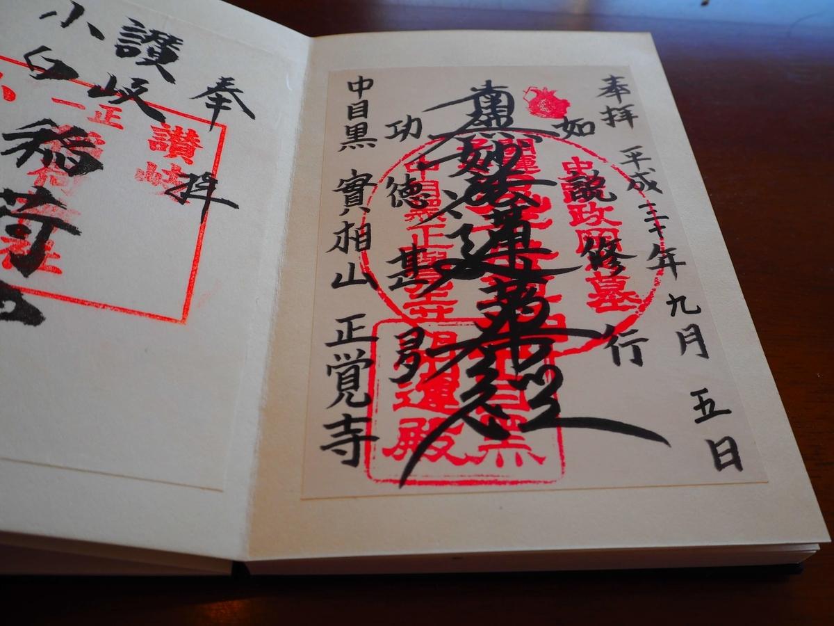 日蓮宗のお題目を記した正覚寺の平成30年9月5日付御朱印