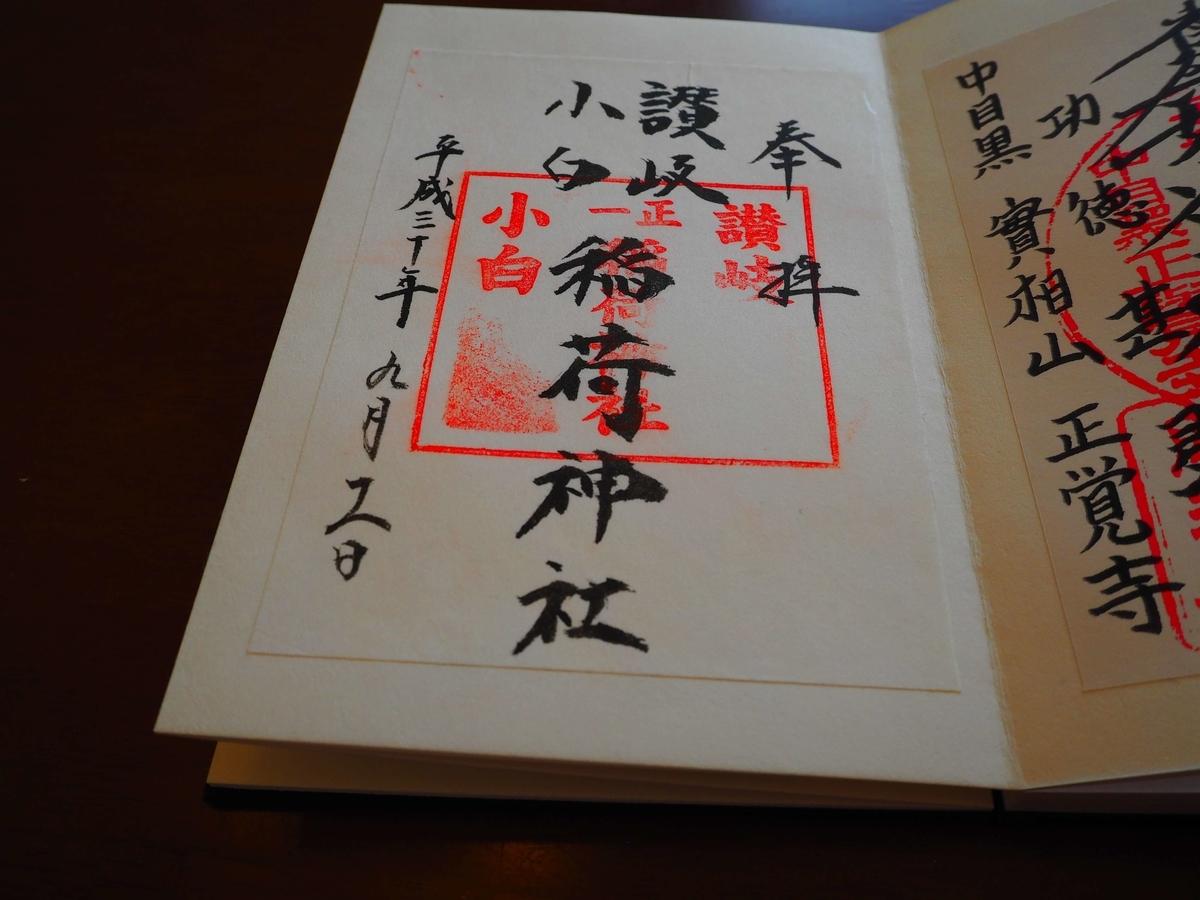 讃岐小白神社の平成30年9月11日付御朱印