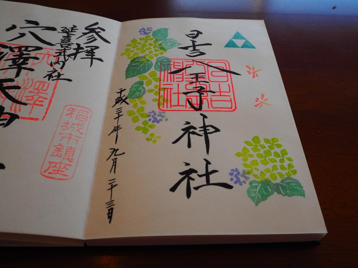 日吉八王子神社の平成30年9月23日付御朱印