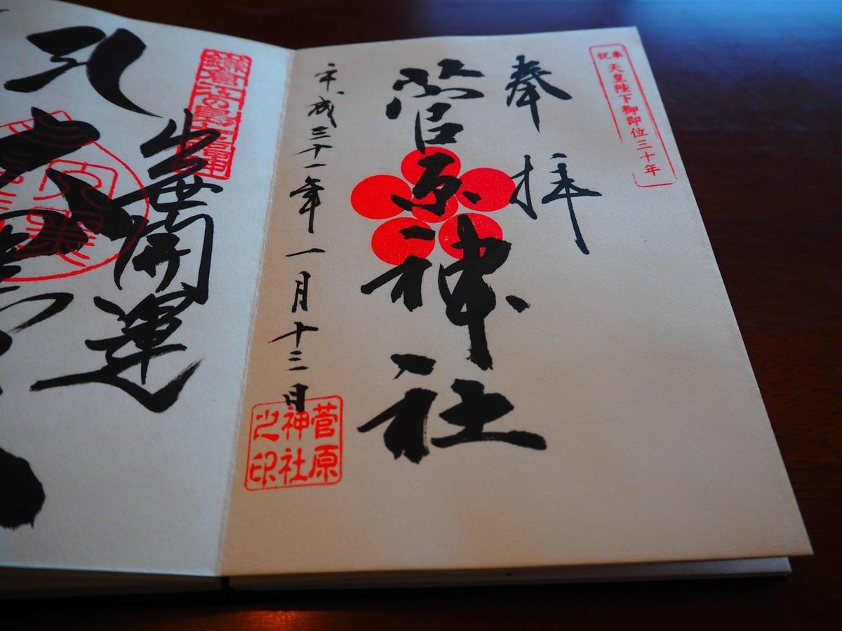 菅原神社の平成31年1月13日付御朱印