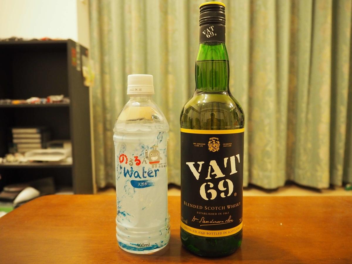 VAT69とのるるんWater