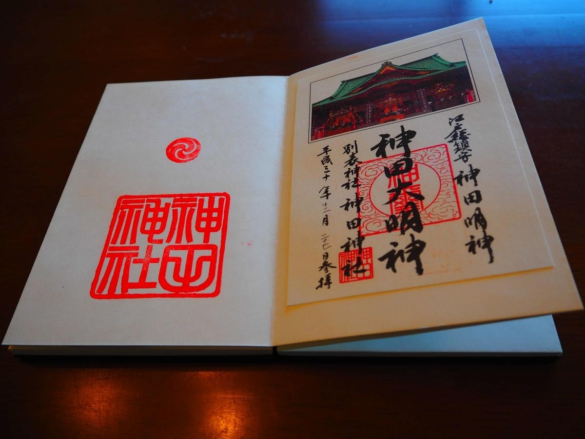 神田明神の平成30年12月27日付新タイプの御朱印