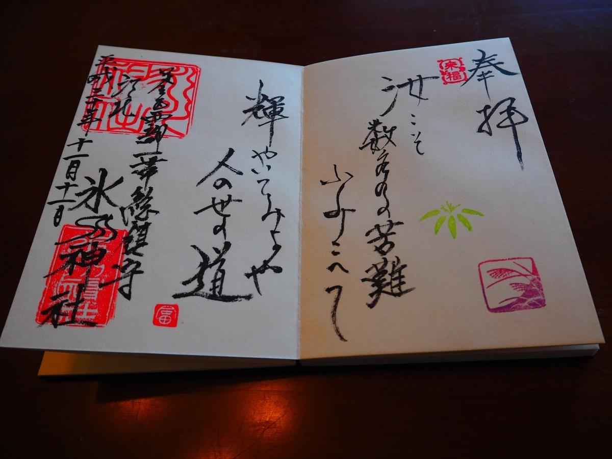 江北氷川神社の平成30年11月11日付御朱印