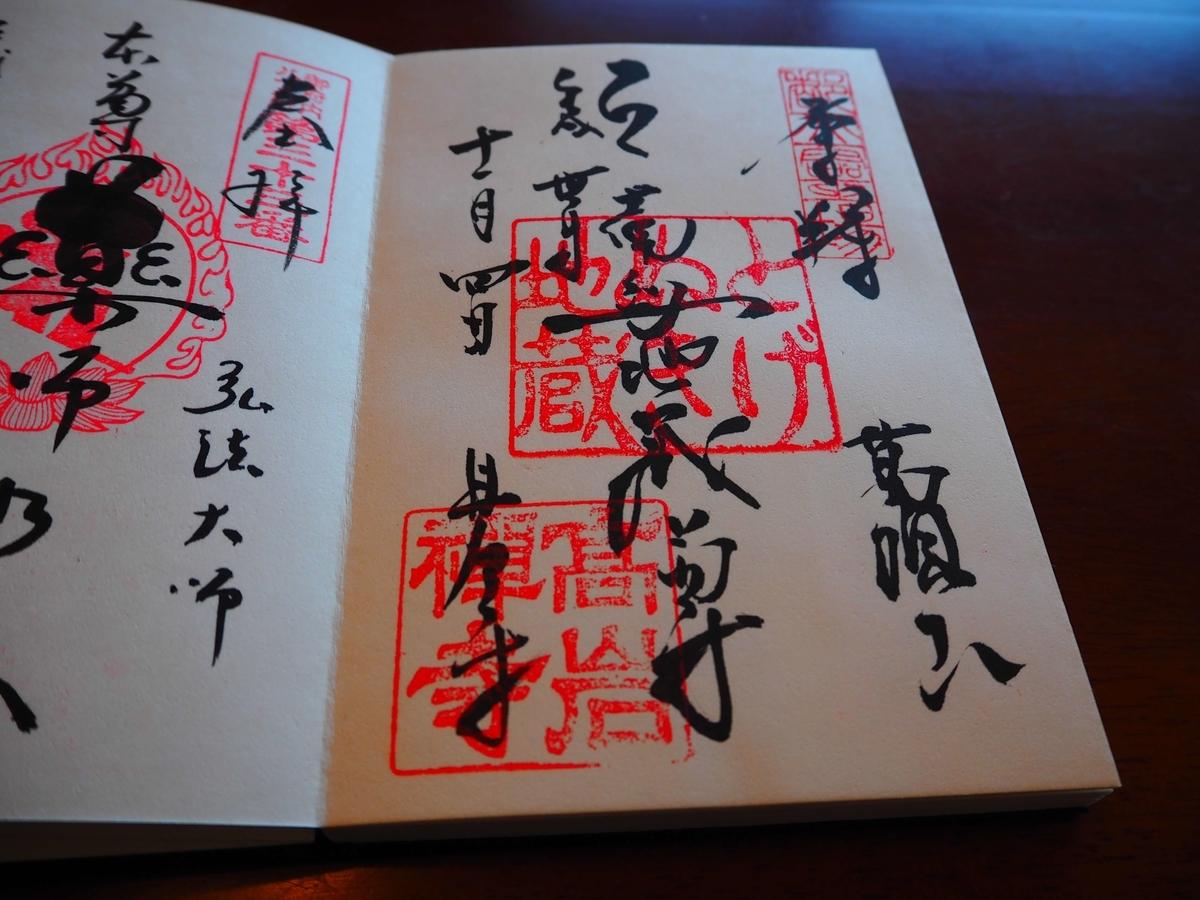 高岩寺の平成30年11月4日付御朱印