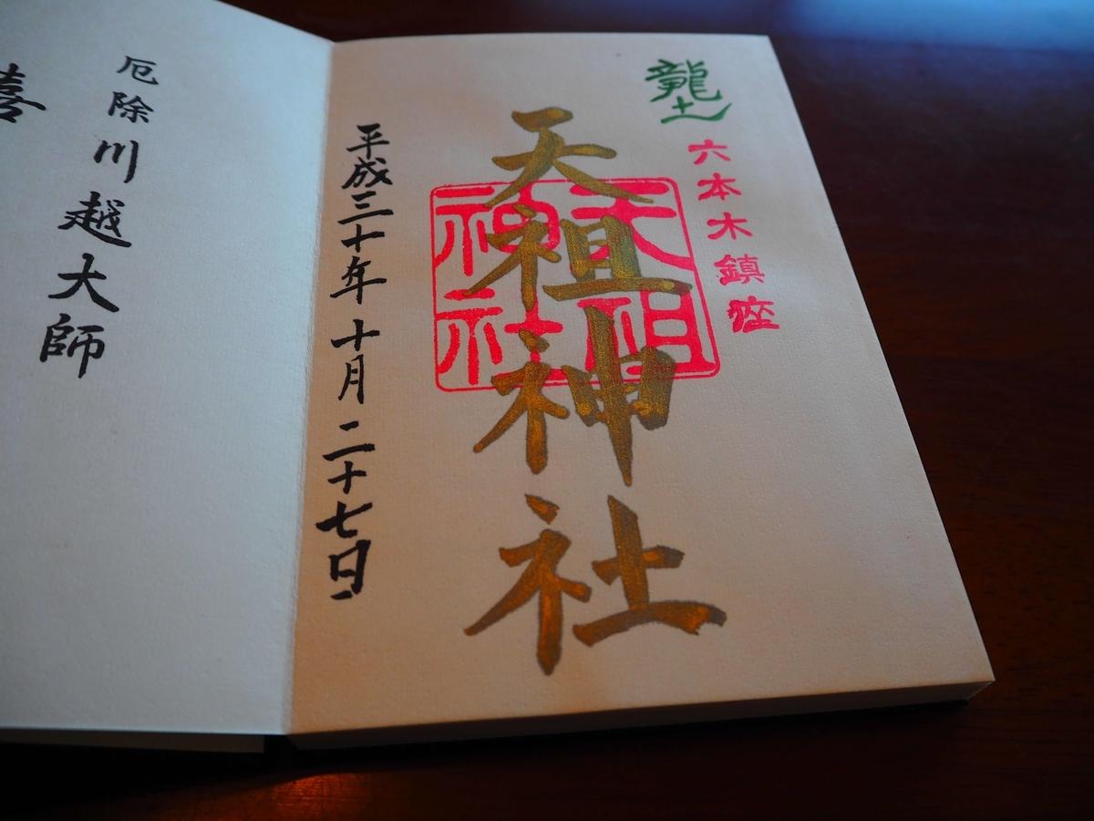 六本木天祖神社の金文字の御朱印