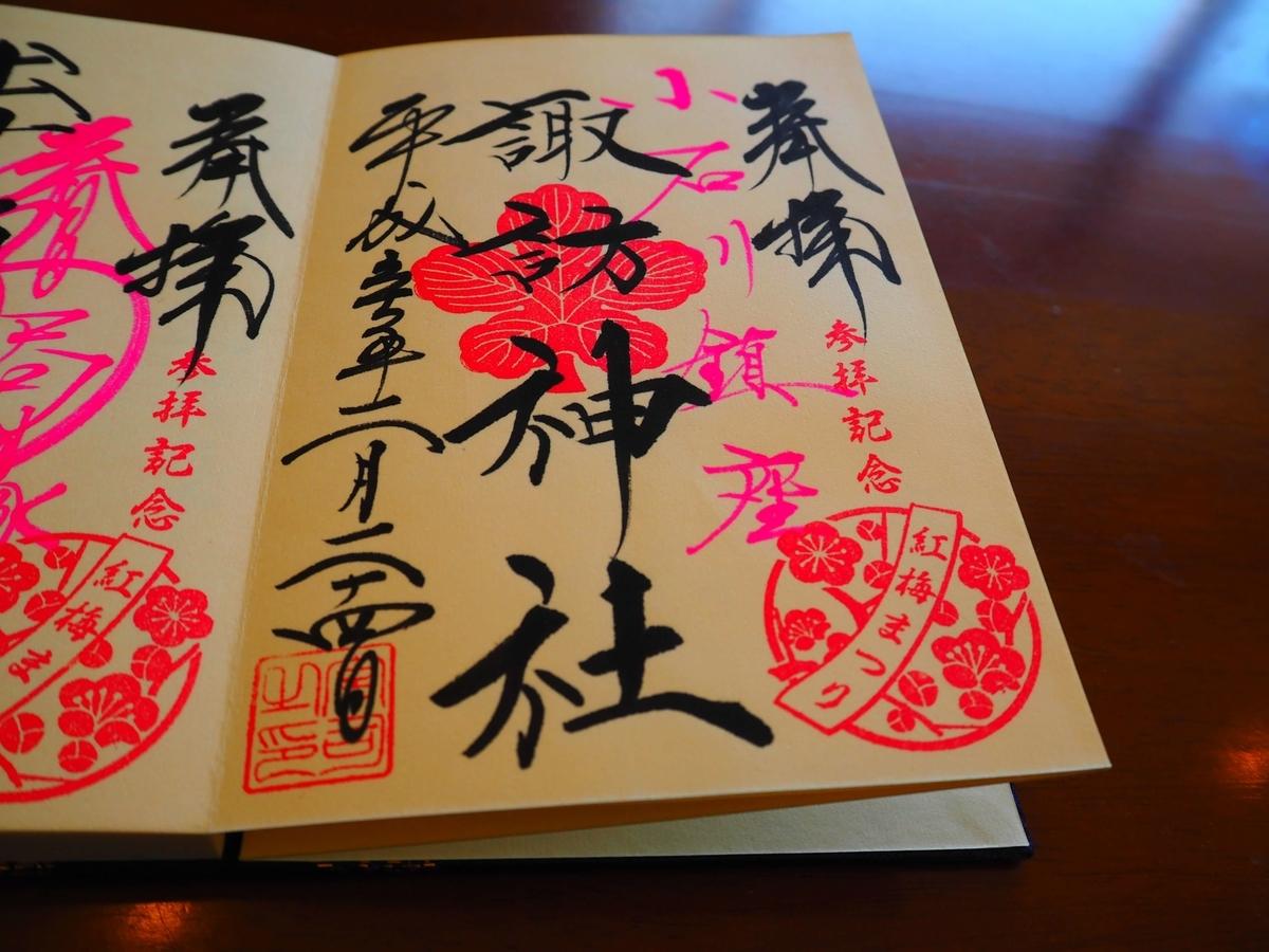 小石川諏訪神社の平成31年2月24日付御朱印