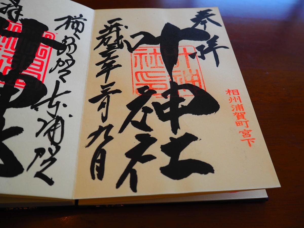 西叶神社の平成31年3月9日付御朱印