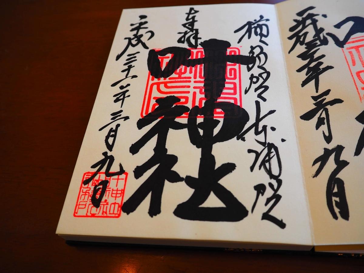 東叶神社の平成31年3月9日付御朱印