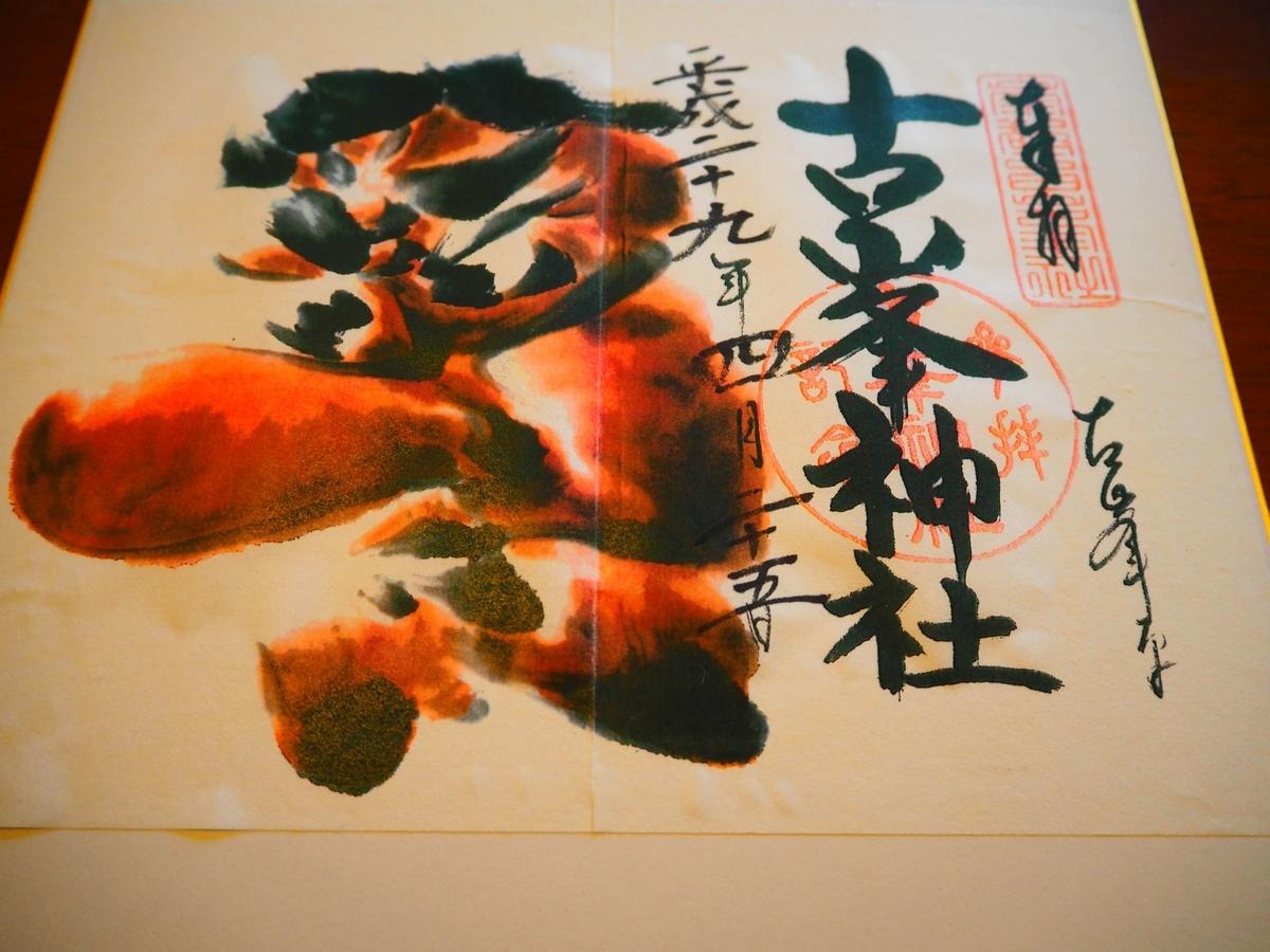 古峯神社の一番人気の書置き御朱印