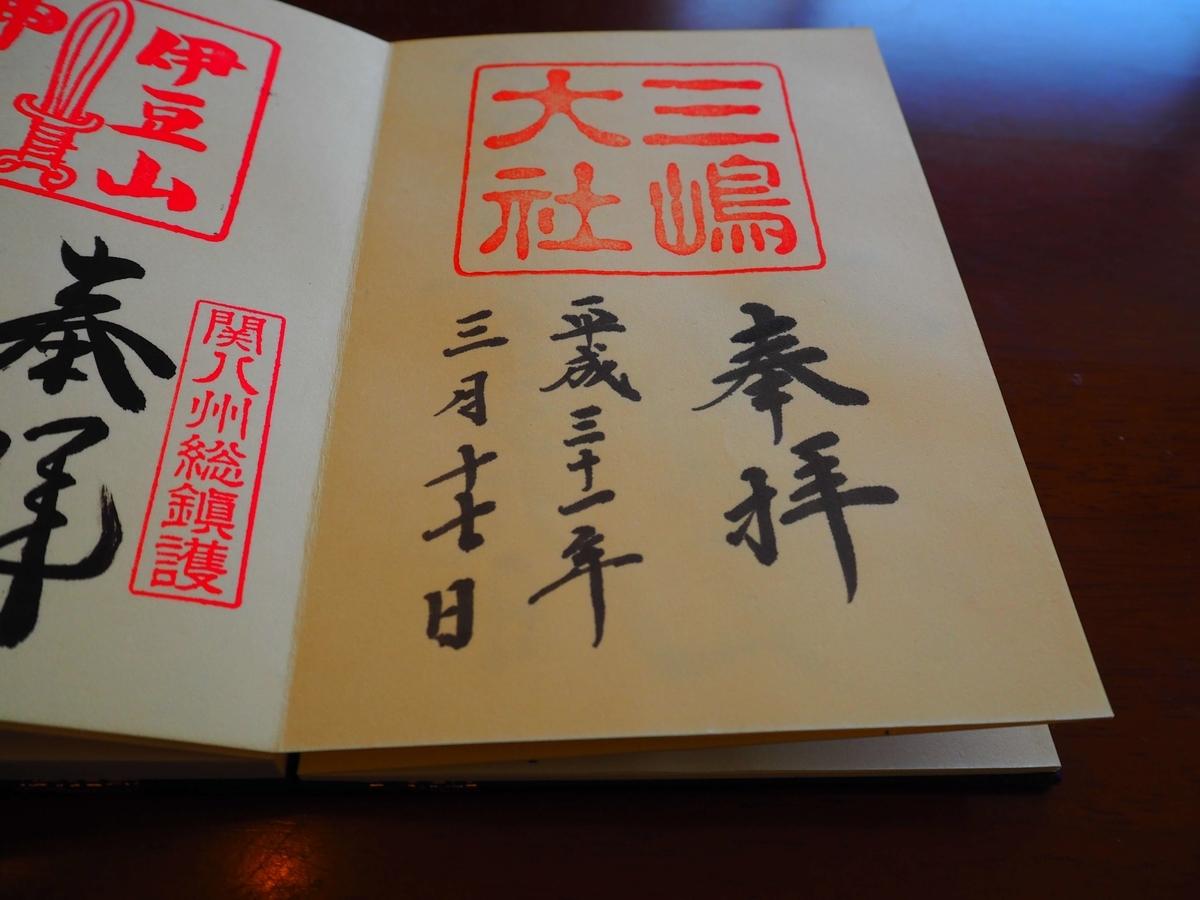 箱根神社にそっくりな三嶋大社の平成31年3月17日付御朱印