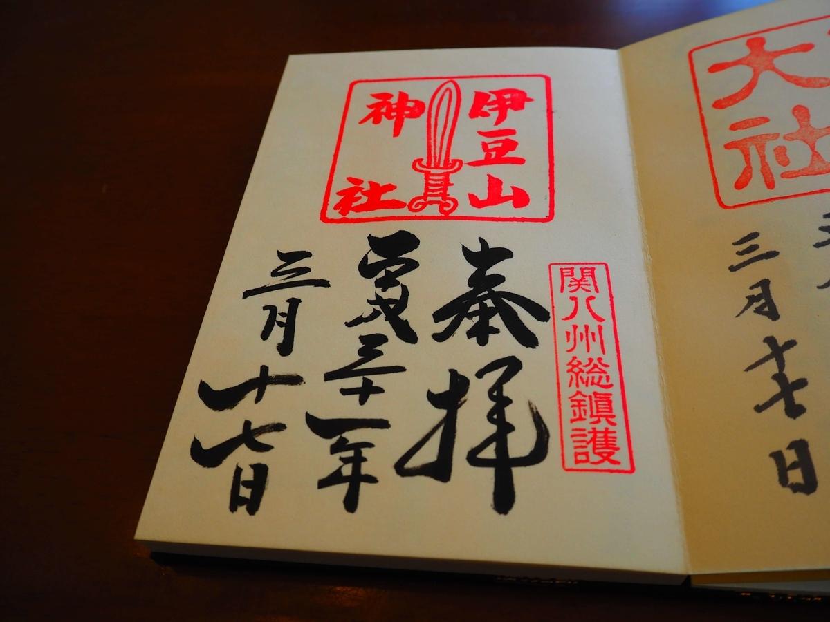 伊豆山神社の平成31年3月17日付御朱印