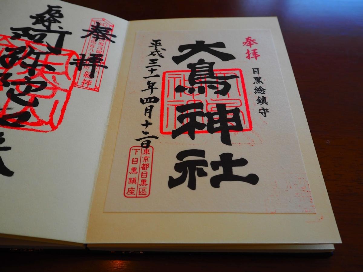 大鳥神社の平成31年4月12日付御朱印