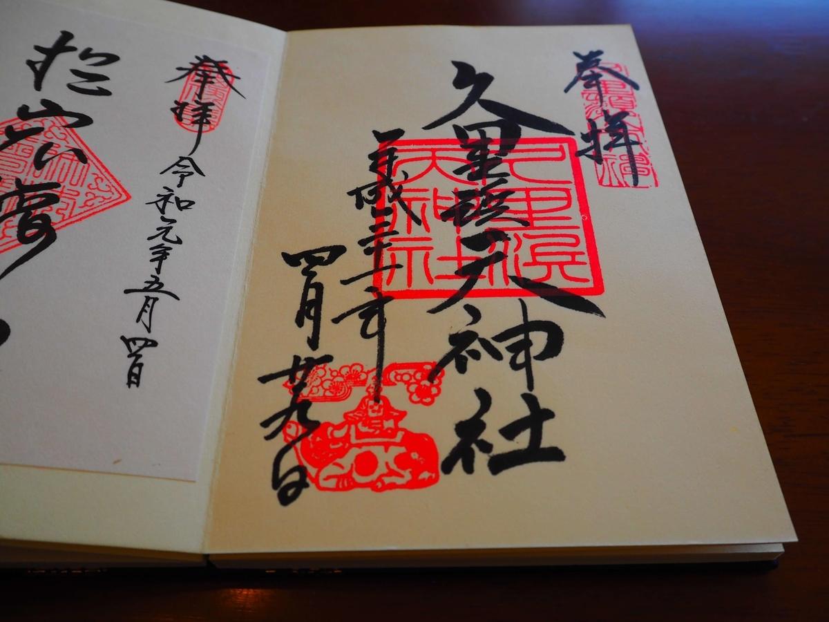 久里浜天神社の平成31年4月29日付御朱印