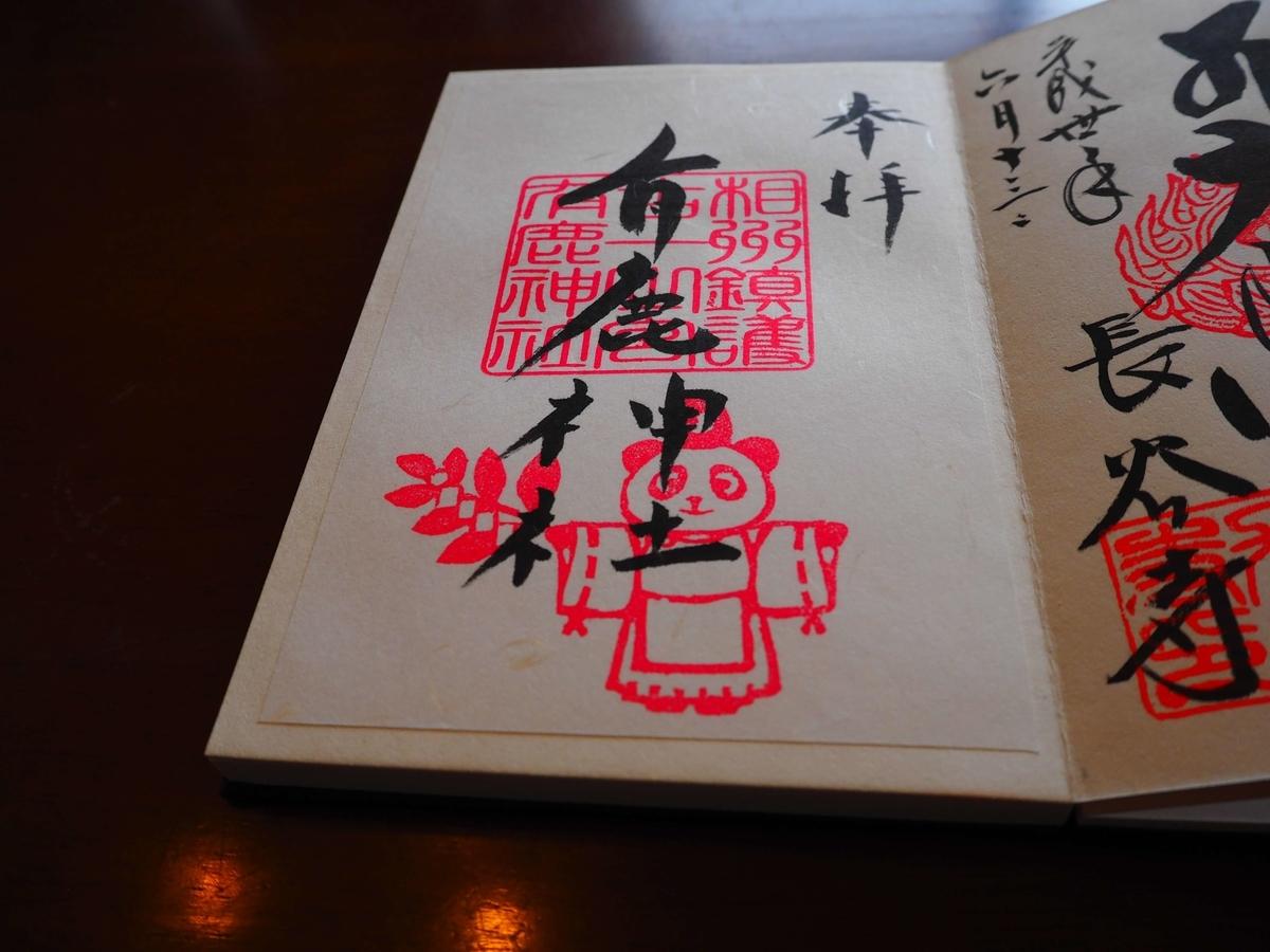 有鹿神社のパンダが描かれた御朱印