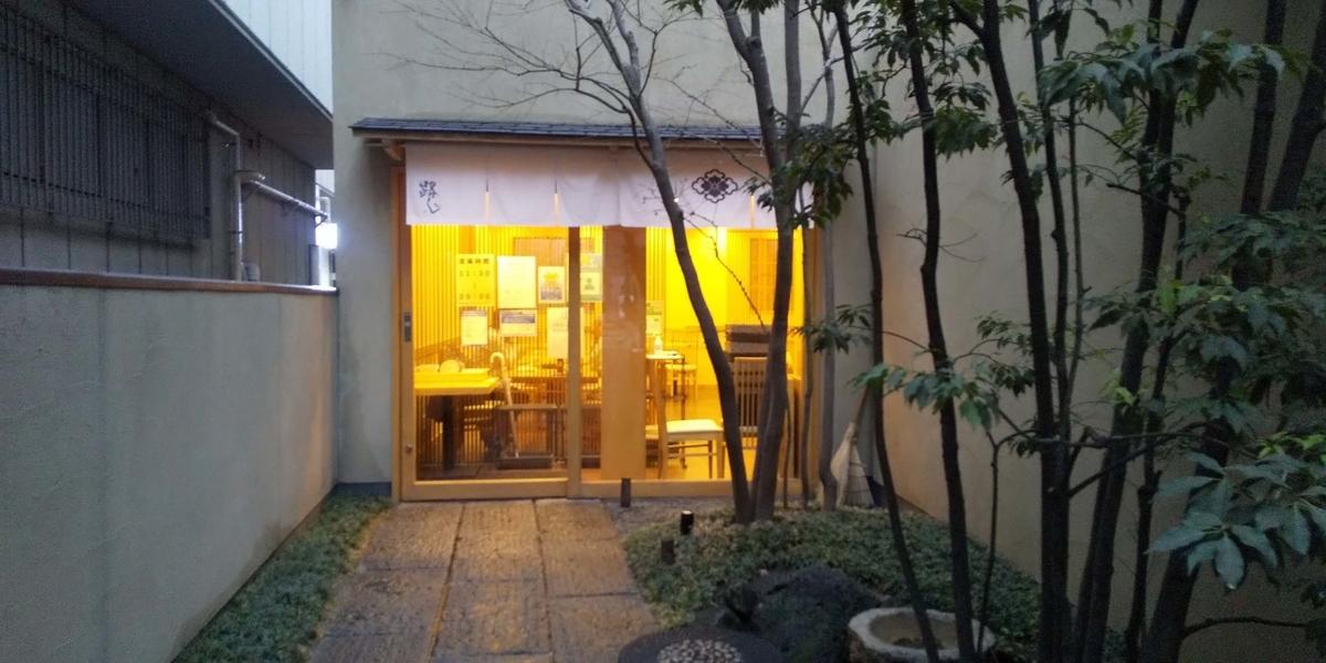 おしゃれな日本料理店に似た路じ
